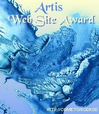 Artis Web Site Award - 98